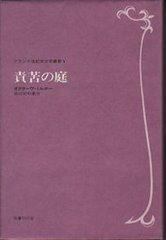 """Traduction japonaise du """"Journal d'une femme de chambre"""","""
