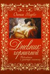 Traduction russe du Journal d'une femme de chambre