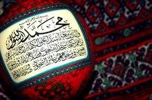 محمدٌ رسول الله و الذين معه