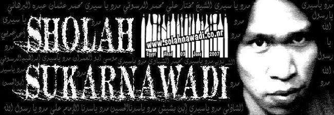 Solahnawadi
