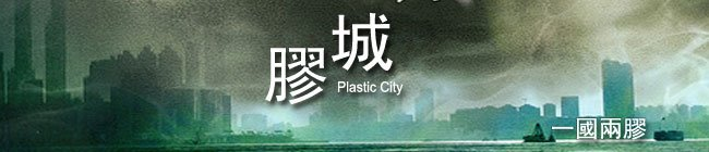 膠城 Plastic City