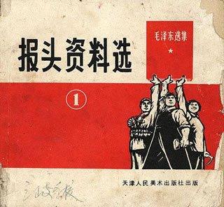 REVOLUCION CHINA