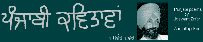 Punjabi Poems