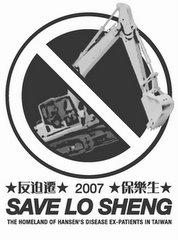 losheng_2007