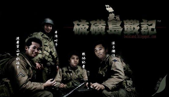 硫磺岛战记 - 四大炮兵