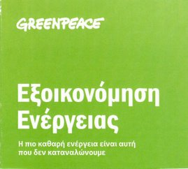 GreenSailor
