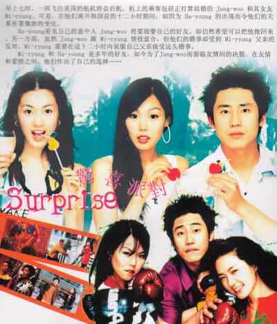 Surprise korean movie