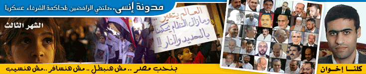 مدونة انسى ـ ملتقى الرافضين لمحاكمة الشرفاء عسكريا
