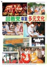 PAS dan kaum Tionghua