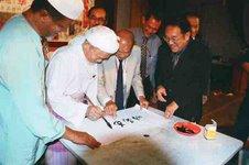 YAB Menteri Besar Kelantan Tok Guru Nik Aziz  Trying His Hand on Chinese Calligraphy