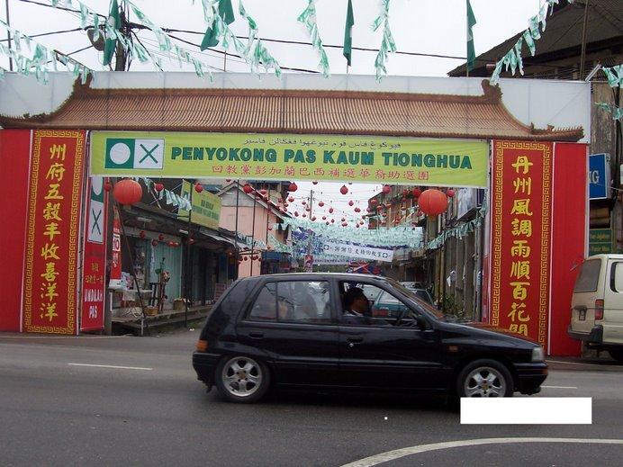 Kelab Penyokong PAS