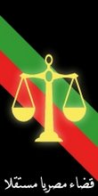 ثورة الحق.. ثورة القضاء