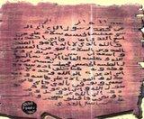 كتاب النبي صلى الله عليه و سلم الى النجاشي