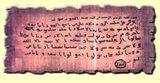 كتاب النبي صلى الله عليه و سلم الى قيصر