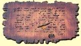 الكتاب الى المقوقس ملك مصر
