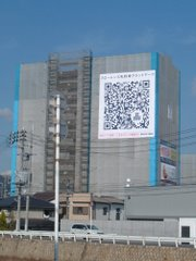 2ème plus grand QR Code au monde