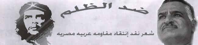 شعر نقد انتقاد مقاومه عربيه مصريه