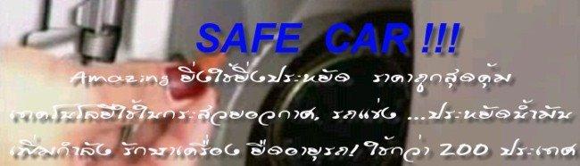 SAFE CAR ด้วยเทคโนโลยี ประหยัดน้ำมัน สุดคุ้ม ใช้ใน กระสวยอวกาศ , รถแข่ง