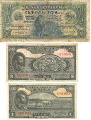 Old Ethiopian Currency