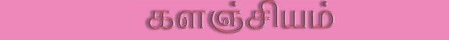 களஞ்சியம்