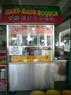 Sarawak famous Kolo Mee stall