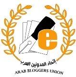 إتحاد المدونيين العرب
