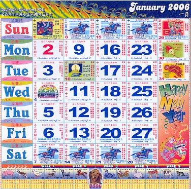 Shenlin: Chinese Lunar Calendar