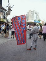 馬英九當總統... 可能嗎? 1