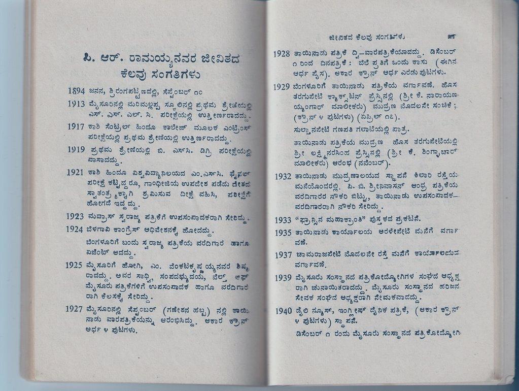 Mankind meaning in kannada imagemart mankind meaning in kannada spiritdancerdesigns Image collections