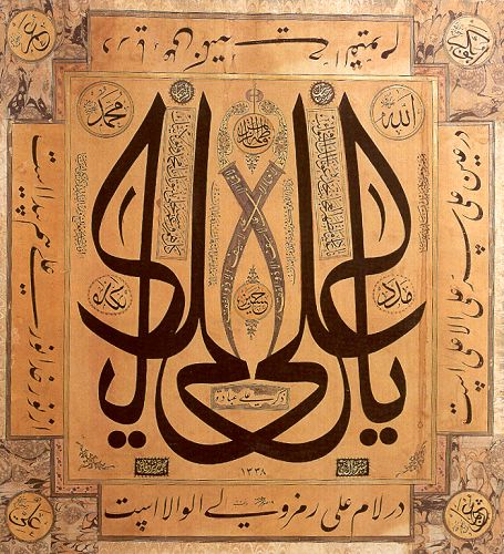 Non Muslim Perspective On The Revolution Of Imam Hussain: BibliOdyssey: The Journal Of Ottoman Calligraphy