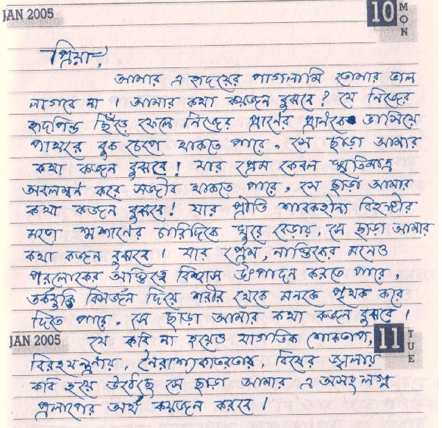 Love Letter In Bengali Language - Letter BestKitchenView CO