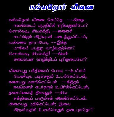 Bharathiar kavithaigal free download.