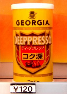 Deeppresso Canned Coffee