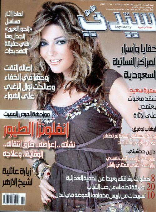 d7c5b722b3aef Samira Said Zone