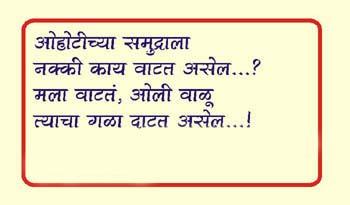 marathi jokes for all marathi friends from pankaj lamture