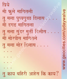 Marathi Jokes For All Marathi Friends From Pankaj Lamture