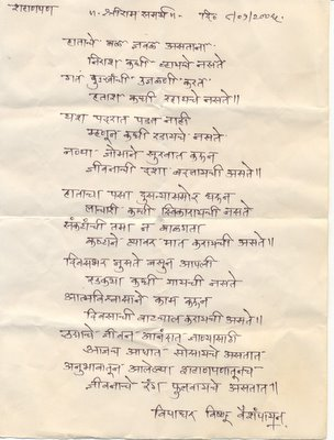 BOOK PDF BHARAT KHOJ EK