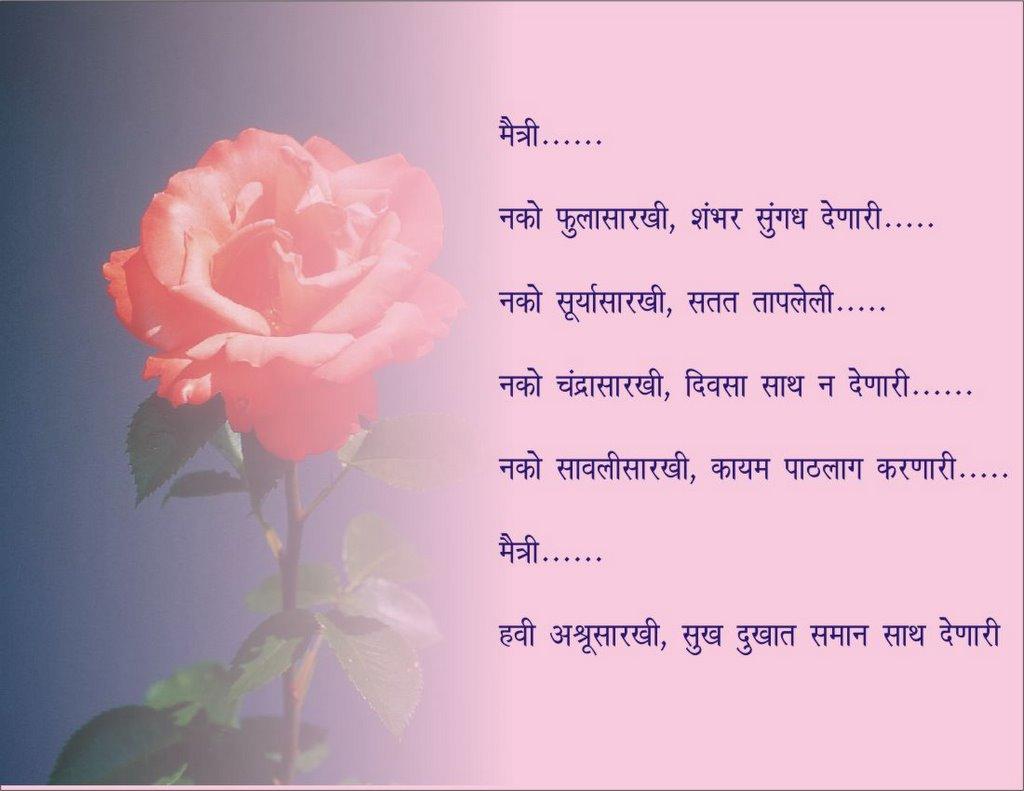 Poem On Friendship In Marathi Poemdocor