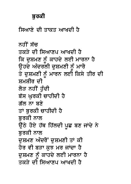 Pictures of Punjabi Love Poetry In Punjabi Font - #rock-cafe