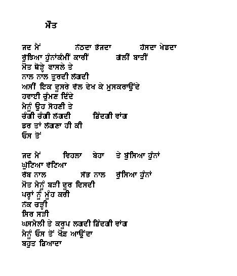Jaswant Zafar: March 2006