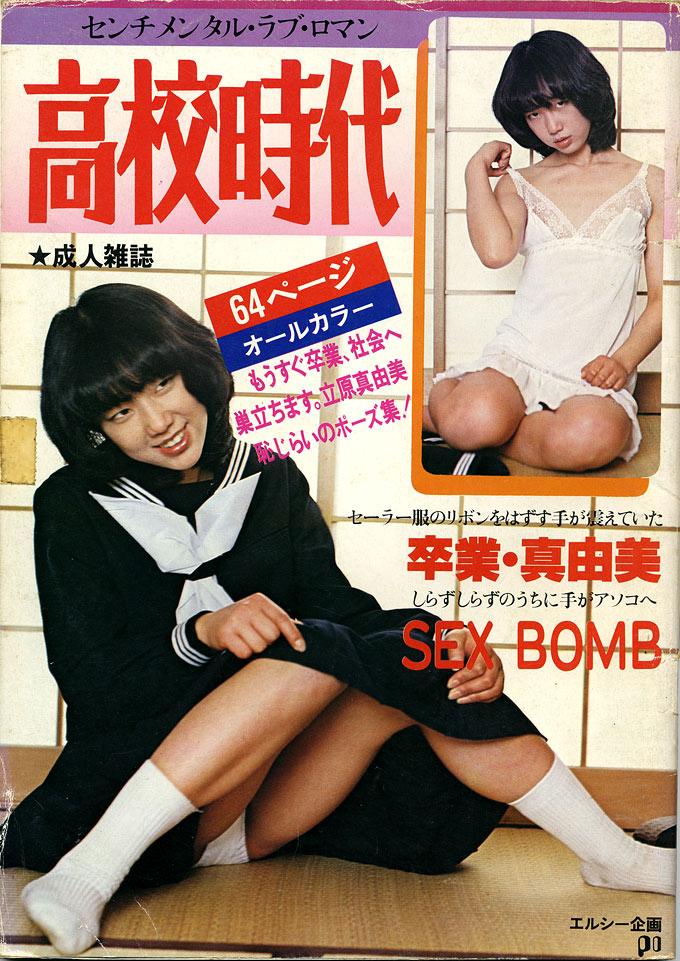 Japanese Sex Bomb 99