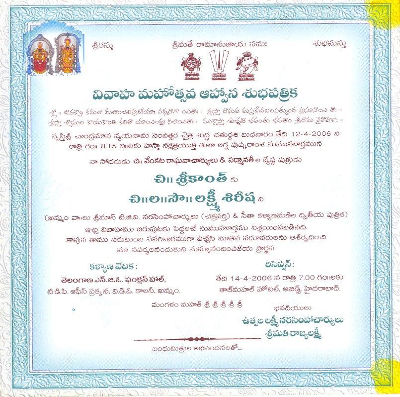 Wedding Invitation Matter In Telugu Wedding Invitation Ideas