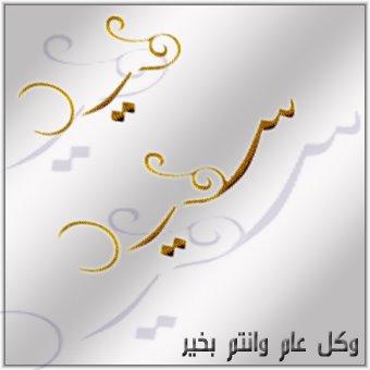 Q8ia Forever عيدكم مبارك