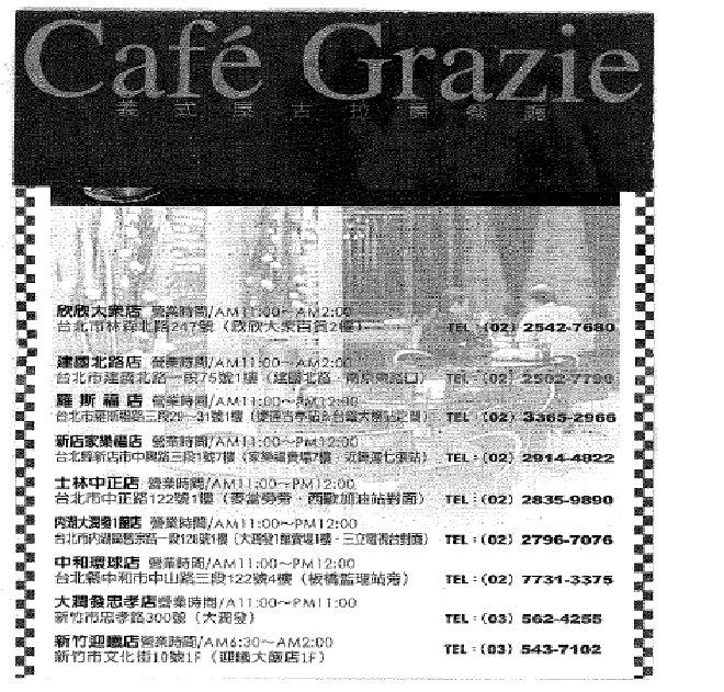 Italian Restaurant Tianmu