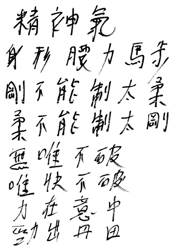 Kung Fu Babble Ii