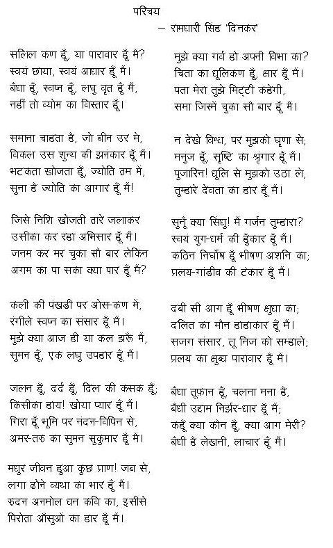 """essay farmer hindi essay on """"the n farmer"""" in hindi essay farmer hindi"""