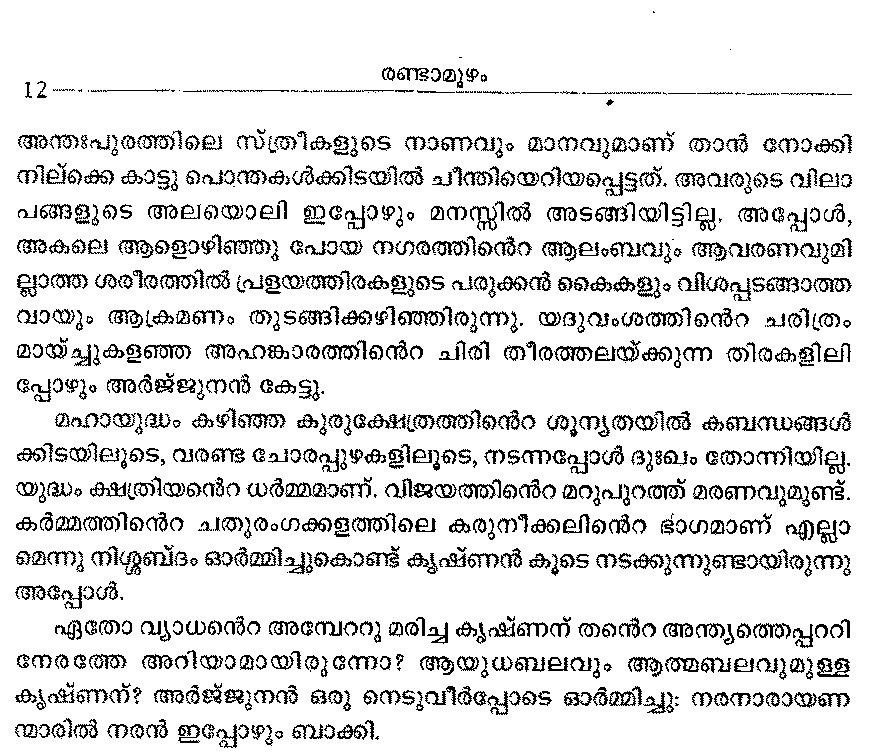 Mt Vasudevan Nair Books Pdf
