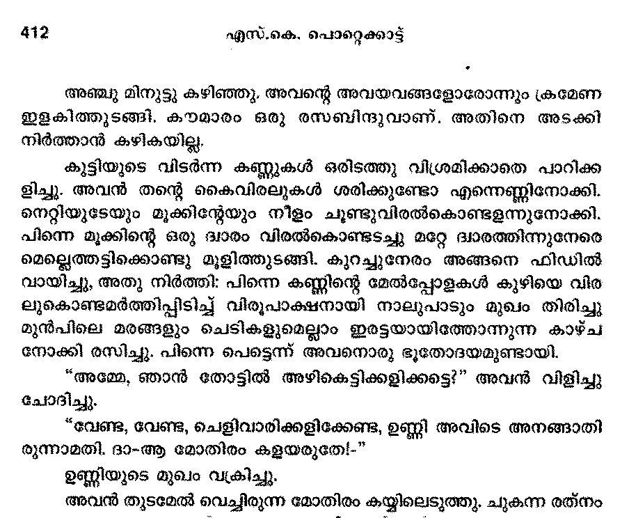 Yathra vivaranam in malayalam