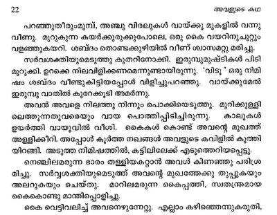 Vastu malayalam pdf kambi pdf