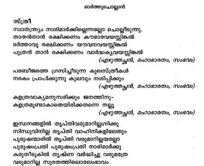 Aithihyamala english